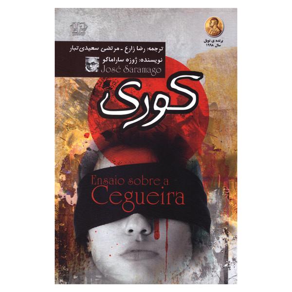 کتاب کوری اثر ژوزه ساراماگو انتشارات کتاب پارس