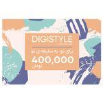 کارت هدیه دیجی استایل به ارزش 400,000 تومان طرح برای تو، به سلیقه ی تو  thumb