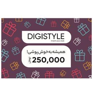 کارت هدیه دیجی استایل به ارزش 250,000 تومان طرح همیشه به خوش پوشی
