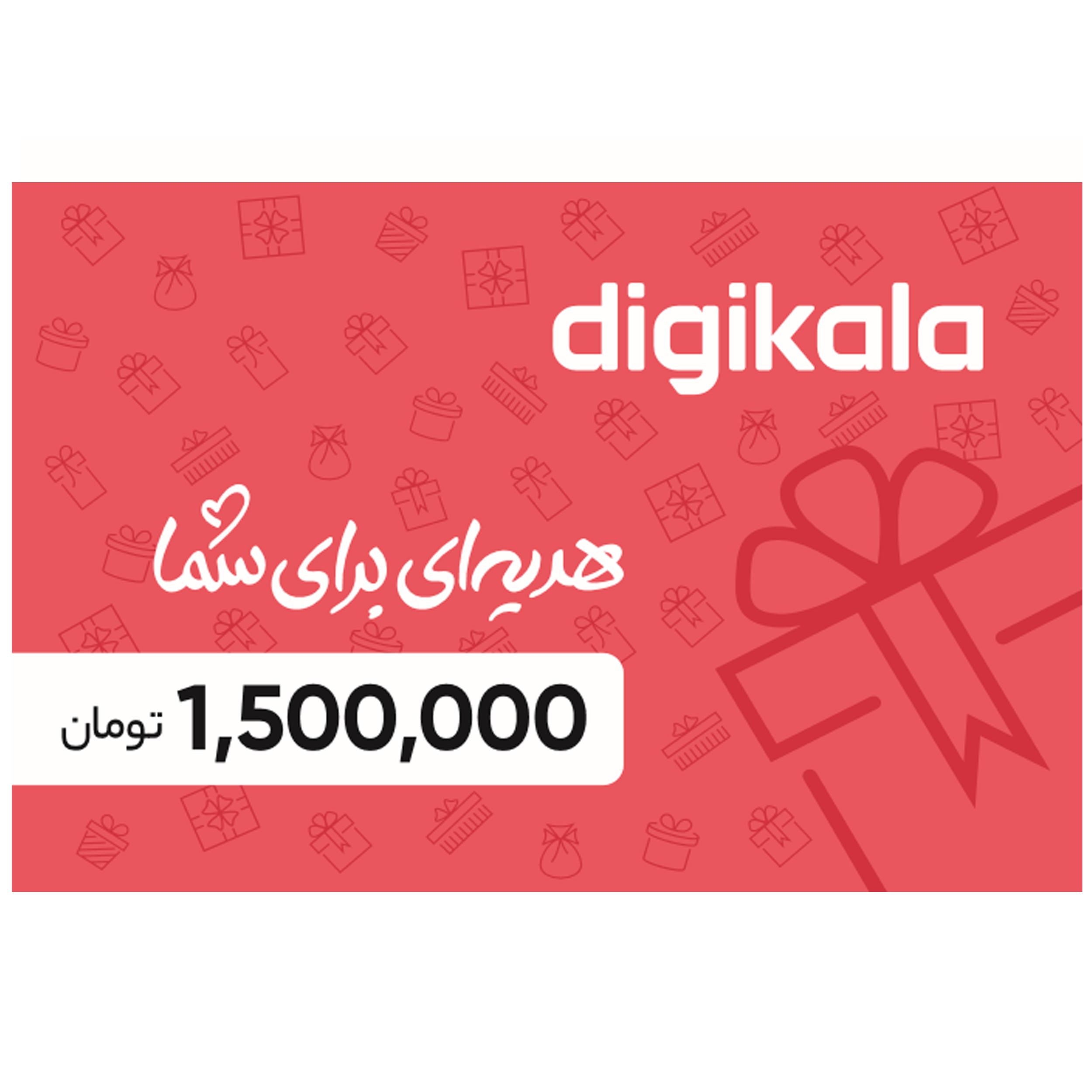 کارت هدیه دیجی کالا به ارزش 1,500,000 تومان طرح هدیه  main 1 2