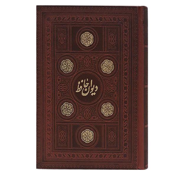 کتاب دیوان حافظ اثر شمس الدین محمد حافظ شیرازی انتشارات پارمیس