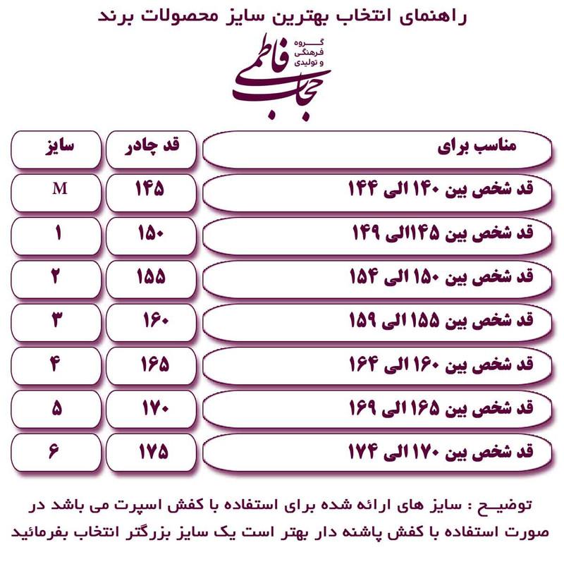 چادر لبنانی حجاب فاطمی مدل صدفی کد Jor 1056