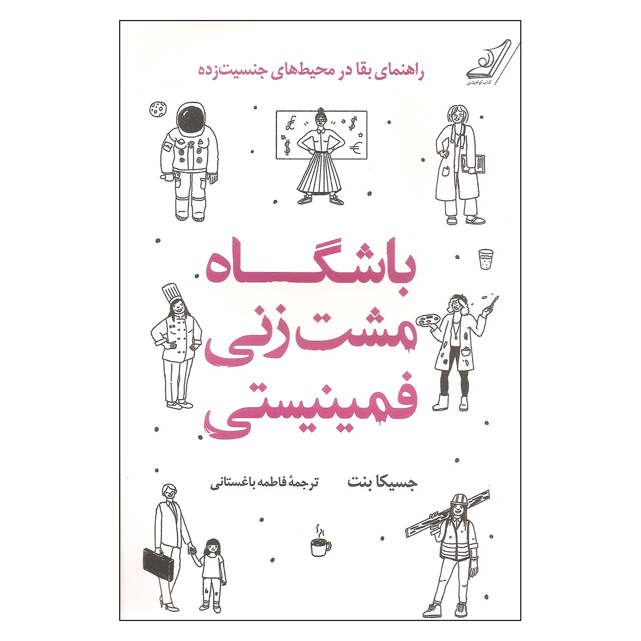 خرید                      کتاب باشگاه مشت زنی فمینیستی اثر جسیکا بنت انتشارات کتاب کوله پشتی