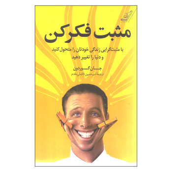 کتاب مثبت فکر کن اثر جان گوردون نشر کتاب کوله پشتی