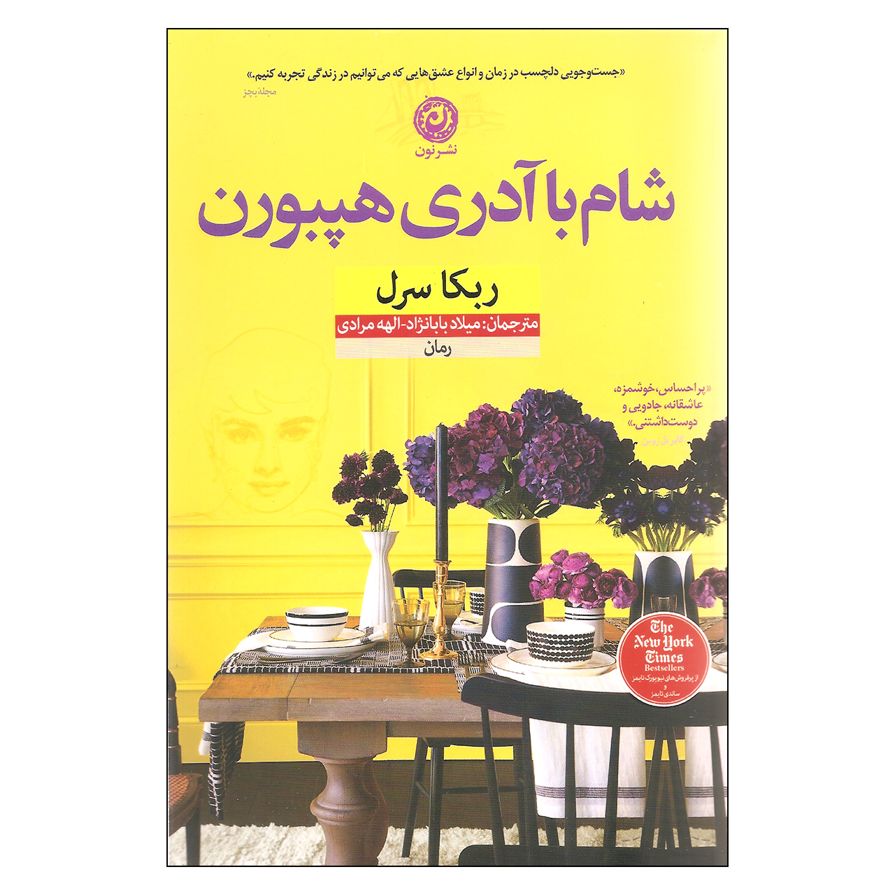 کتاب شام با آدری هپبورن اثر ربکا سرل نشر نون