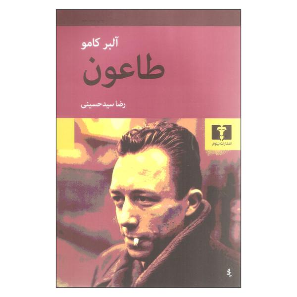 کتاب طاعون اثر آلبر کامو نشر نیلوفر
