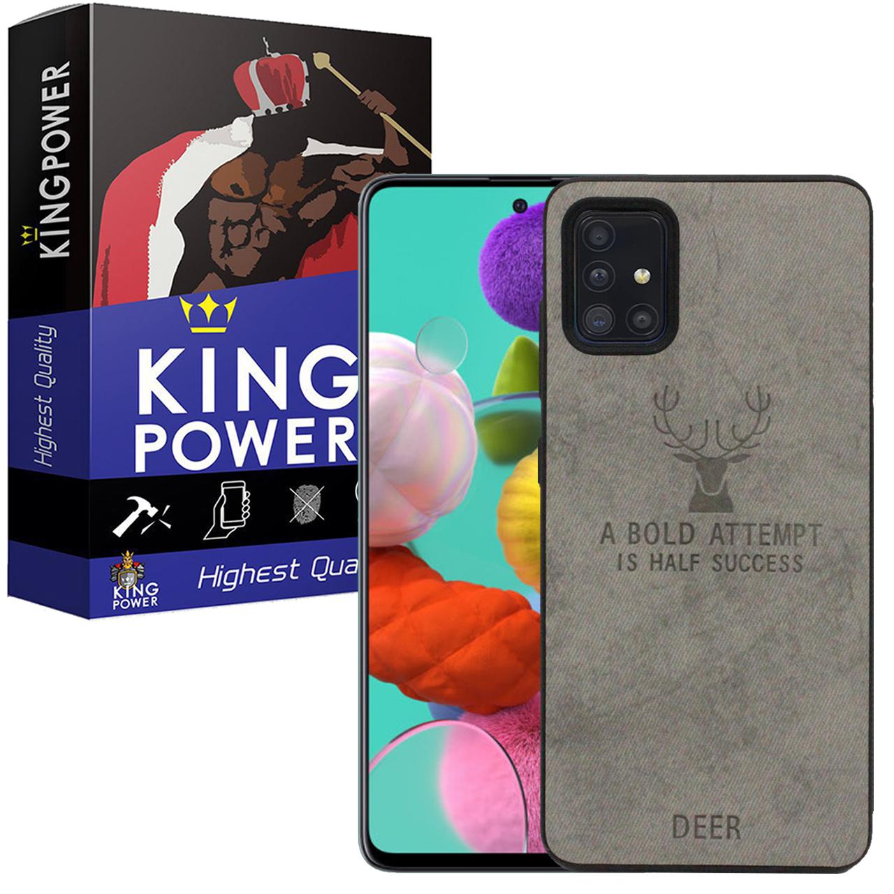 کاور کینگ پاور مدل D121 مناسب برای گوشی موبایل سامسونگ Galaxy A51