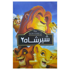 انیمیشن شیر شاه 2 اثر درل رونی
