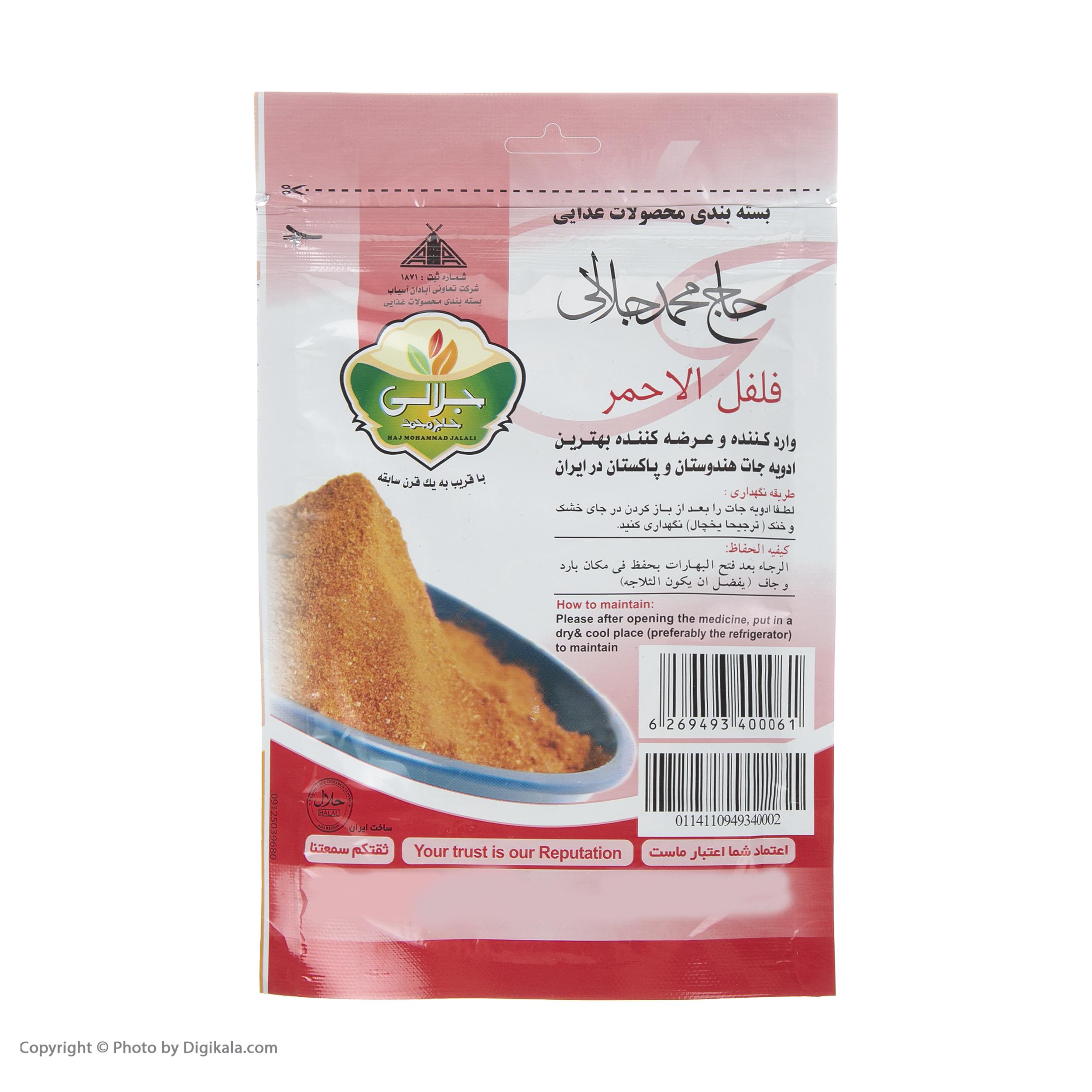 فلفل قرمز حاج محمد جلالی - 100 گرم main 1 2