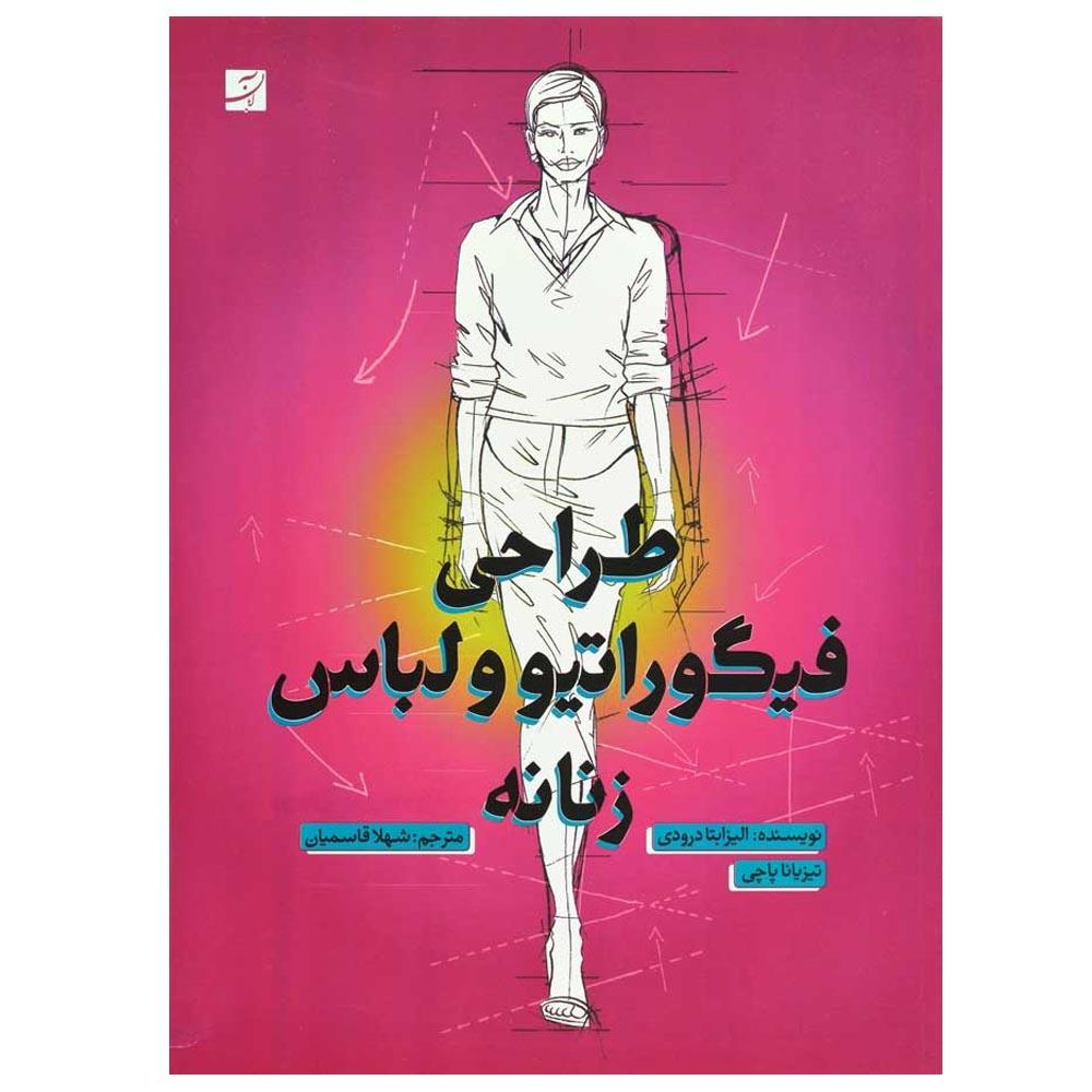 خرید                      کتاب طراحی فیگوراتیو و لباس زنانه اثر الیزابتا درودی و تیزیانا پاچی نشر آبان