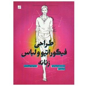 کتاب طراحی فیگوراتیو و لباس زنانه اثر الیزابتا درودی و تیزیانا پاچی نشر آبان