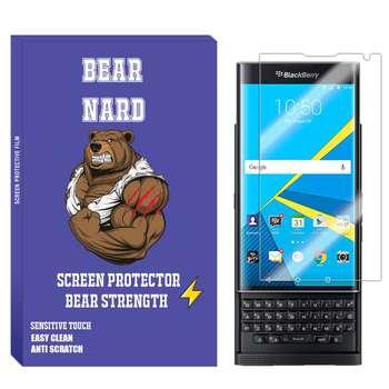 محافظ صفحه نمایش برنارد مدل SDB-01 مناسب برای گوشی موبایل بلک بری Priv