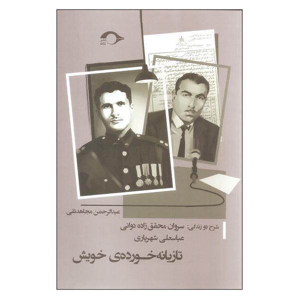 کتاب تازیانه خورده خویش اثر عبدالرحمن مجاهد نقی نشر نشانه