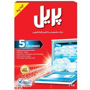 نمک ماشین ظرفشویی پریل مقدار 2 کیلوگرم