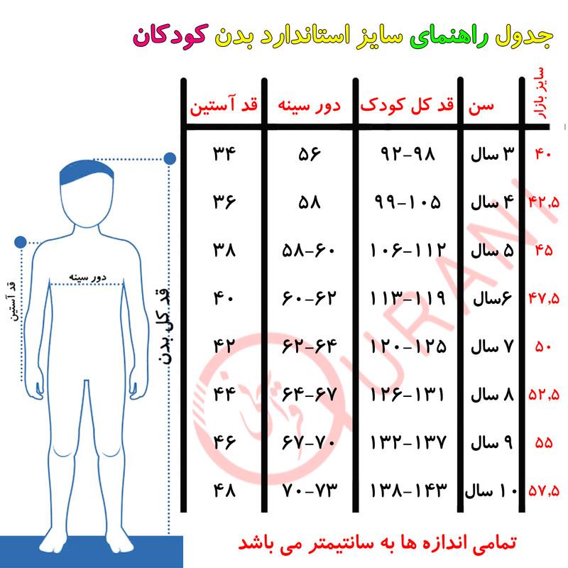پیراهن دخترانه قرآنی کد 9892GY