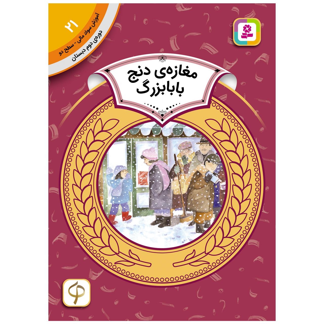 خرید                      کتاب آموزش سواد مالی سطح دو مغازه ی دنج بابا بزرگ اثر دیان دیسلورایان انتشارات قدیانی