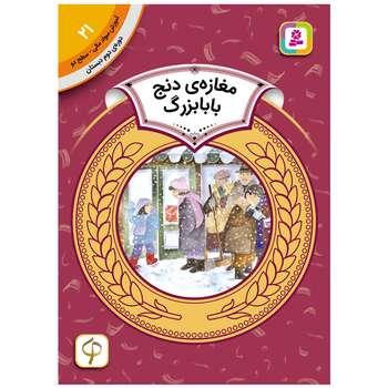 کتاب آموزش سواد مالی سطح دو مغازه ی دنج بابا بزرگ اثر دیان دیسلورایان انتشارات قدیانی