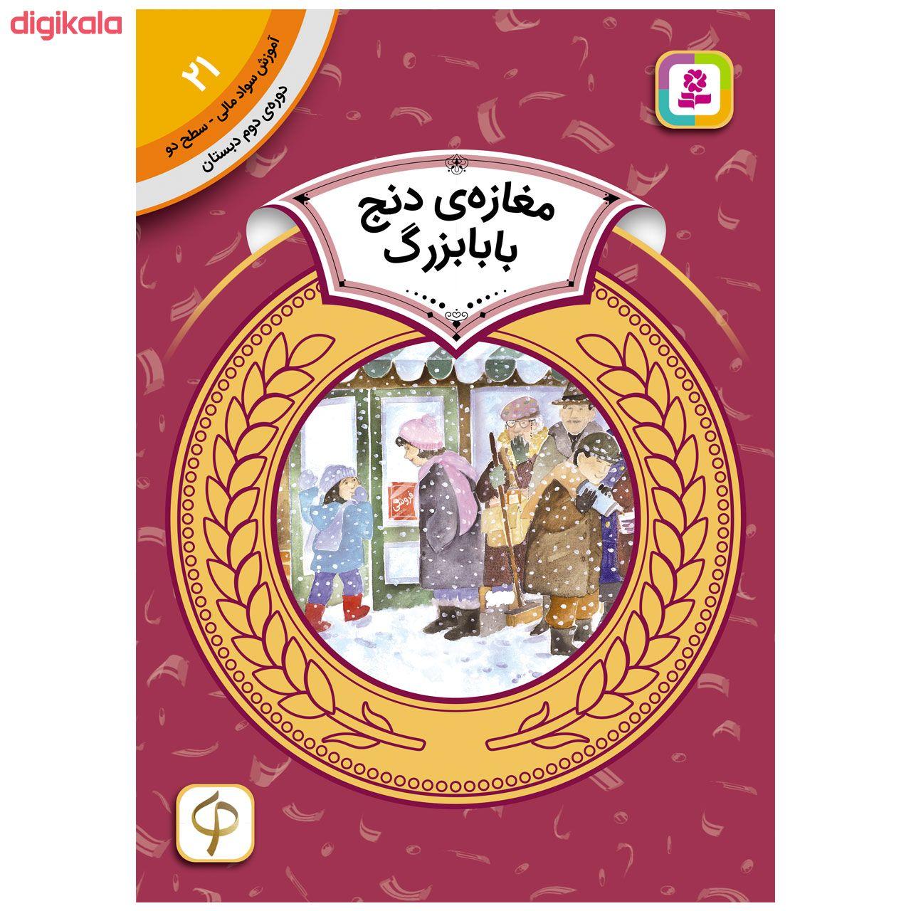 کتاب آموزش سواد مالی سطح دو مغازه ی دنج بابا بزرگ اثر دیان دیسلورایان انتشارات قدیانی main 1 1