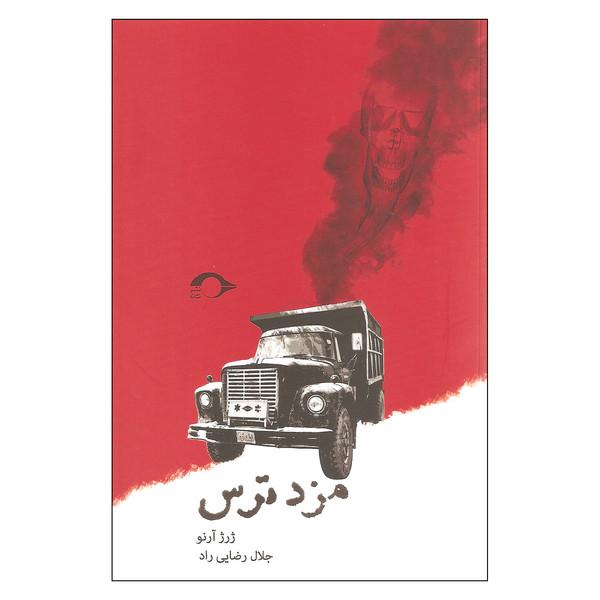 کتاب مزد ترس اثر ژرژ آرنو نشر نشانه