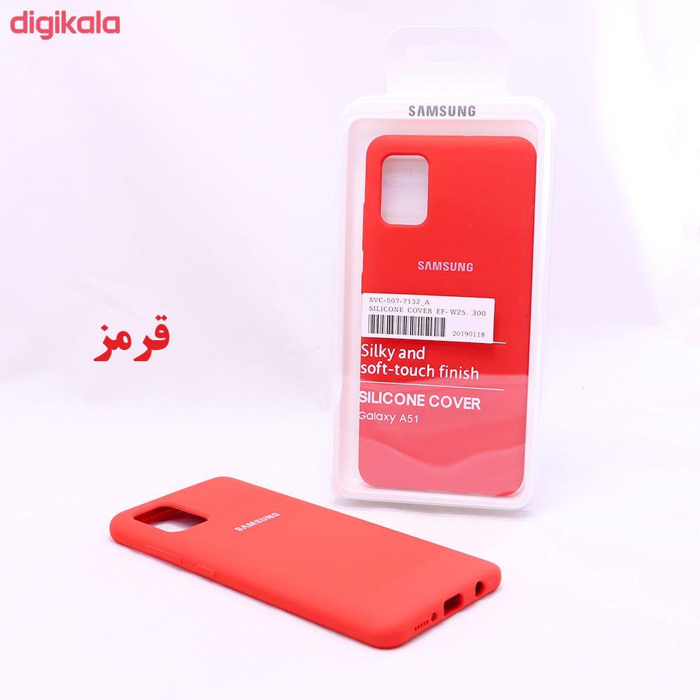 کاور مدل SCN1 مناسب برای گوشی موبایل سامسونگ Galaxy A51 main 1 3