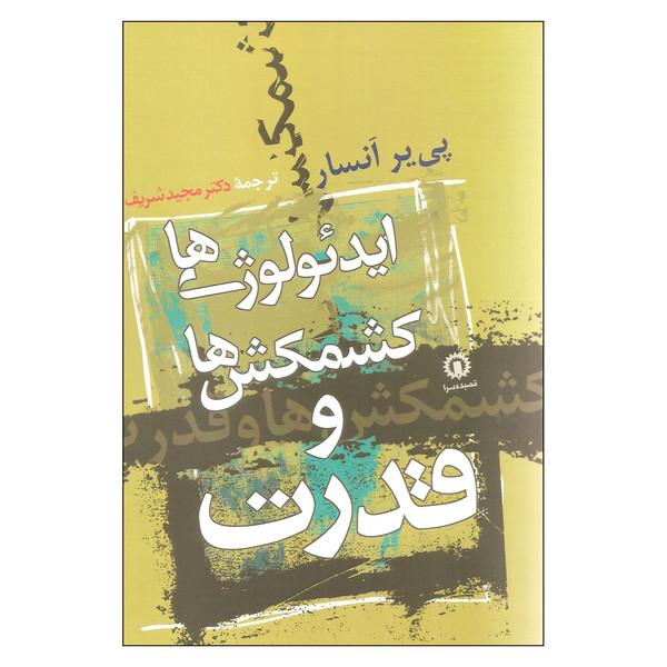 کتاب ایدئولوژی ها کشمکش ها و قدرت اثر پی یر انسار نشر قصیده سرا