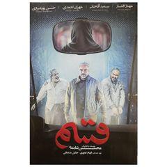 فیلم سینمایی قسم اثر محسن تنابنده نشر هنر اول