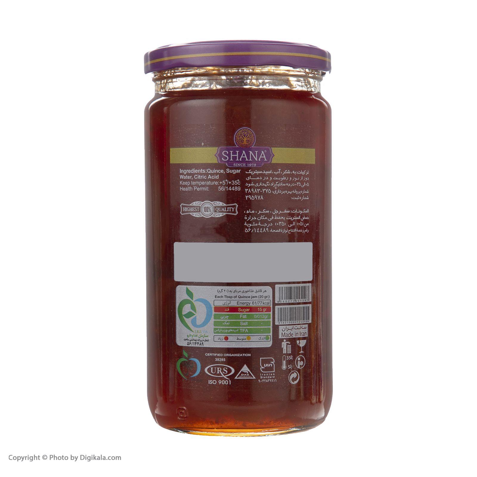 مربا به معطر شانا - 840 گرم main 1 2