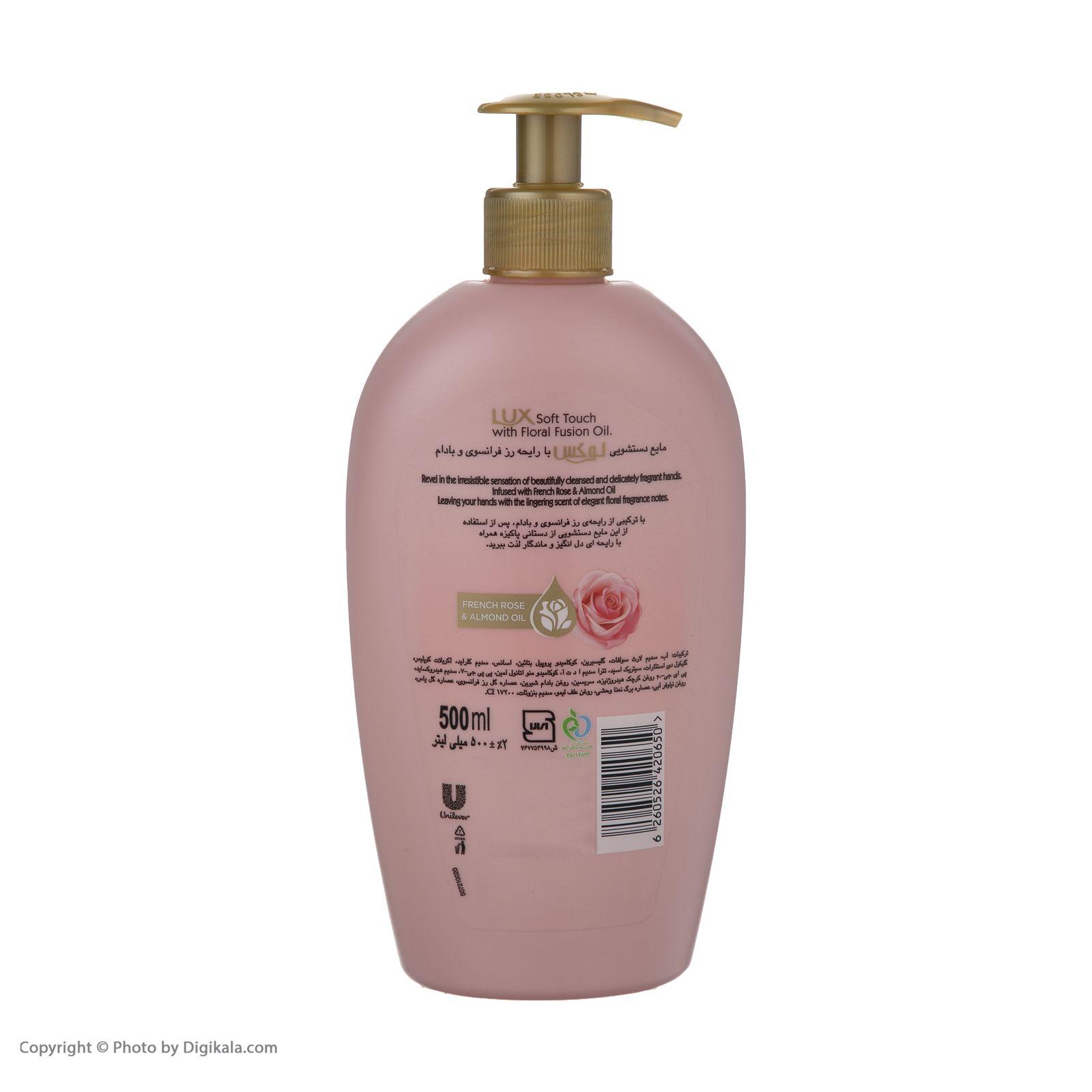 مایع دستشویی لوکس مدل رزفرانسوی و بادام مقدار 500 میلی لیتر main 1 2