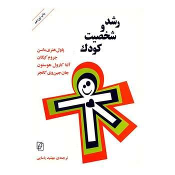 کتاب رشد و شخصیت کودک اثر پاول هنری ماسن