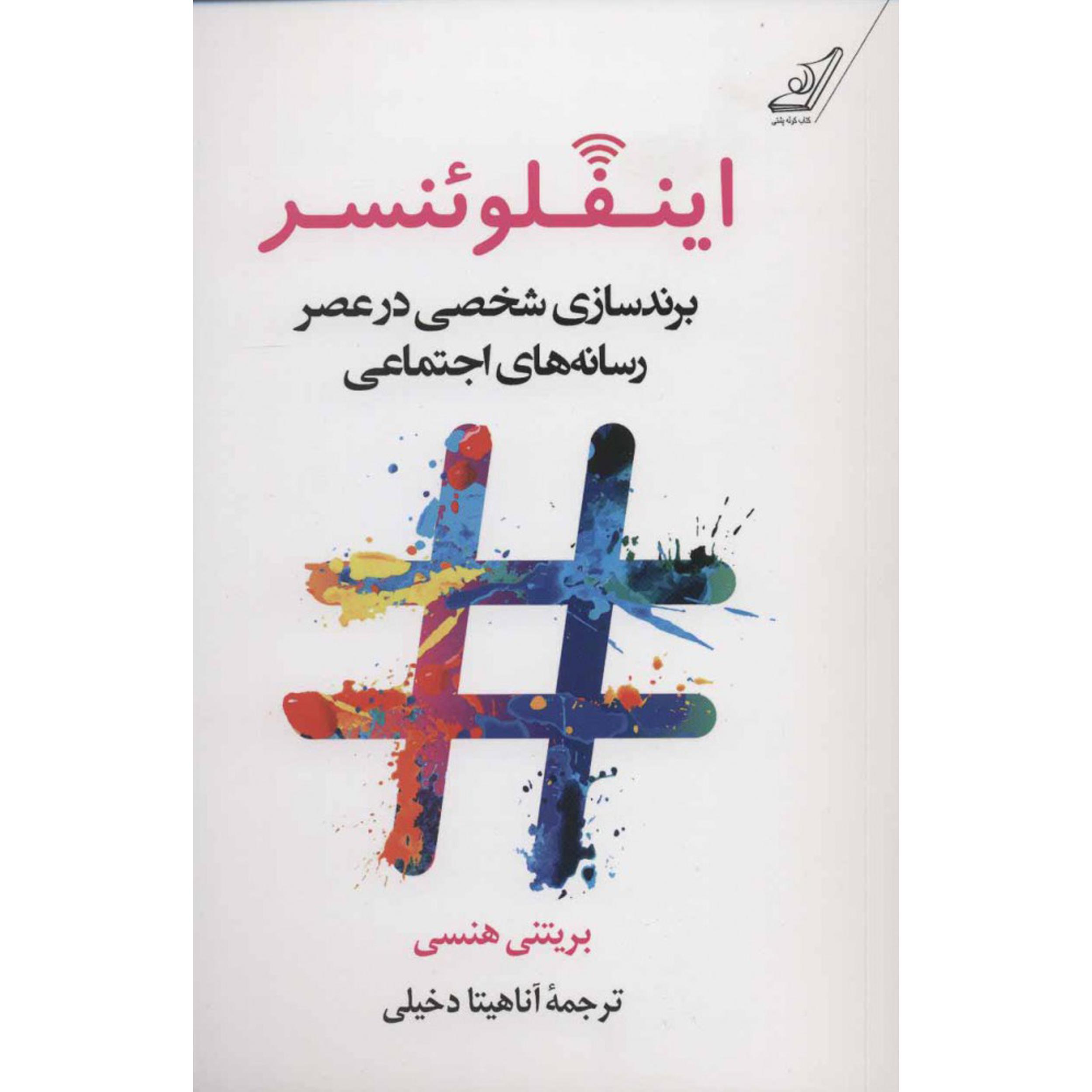 کتاب اینفلوئنسر برندسازی شخصی در عصر رسانه های اجتماعی اثر بريتنی هنسی انتشارات کتاب کوله پشتی