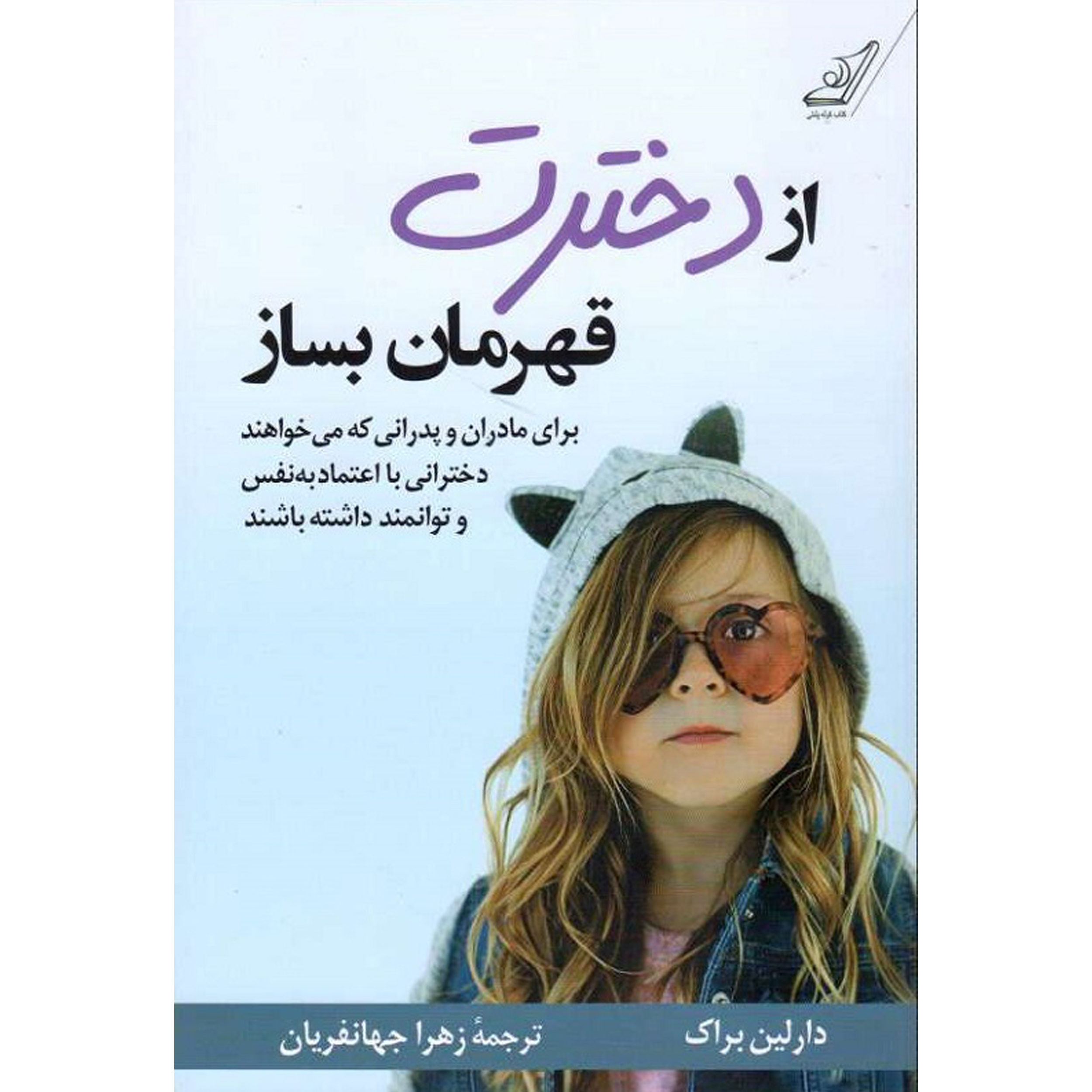 کتاب از دخترت قهرمان بساز اثر دارلین براک انتشارات کتاب کوله پشتی