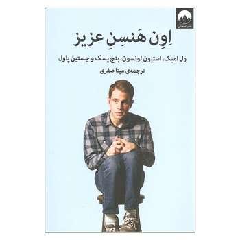 کتاب اون هنسن عزیز اثر جمعی از نویسندگان نشر میلکان