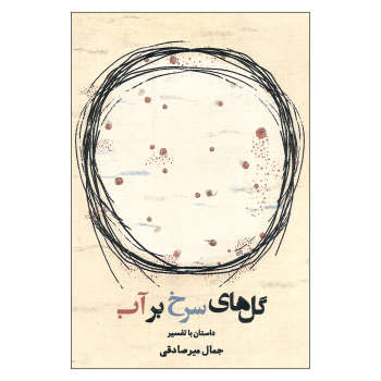کتاب گل های سرخ بر آب اثر جمال میرصادقی انتشارات اشاره