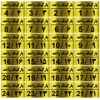 تابلو نشانگر طرح شماره پارکینگ مدل al60 مجموعه 24 عددی