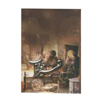 تقویم جیبی سال 1399 مدل تعبیر خواب