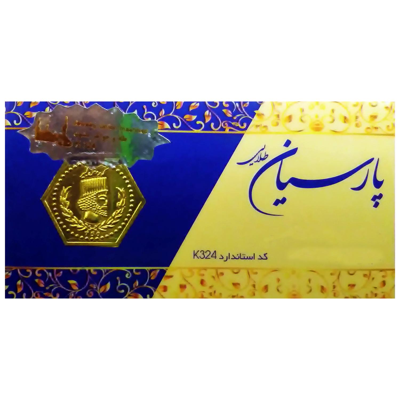 خرید                     طلا گرمی 18 عیار پارسیان طلایی کد NE1821