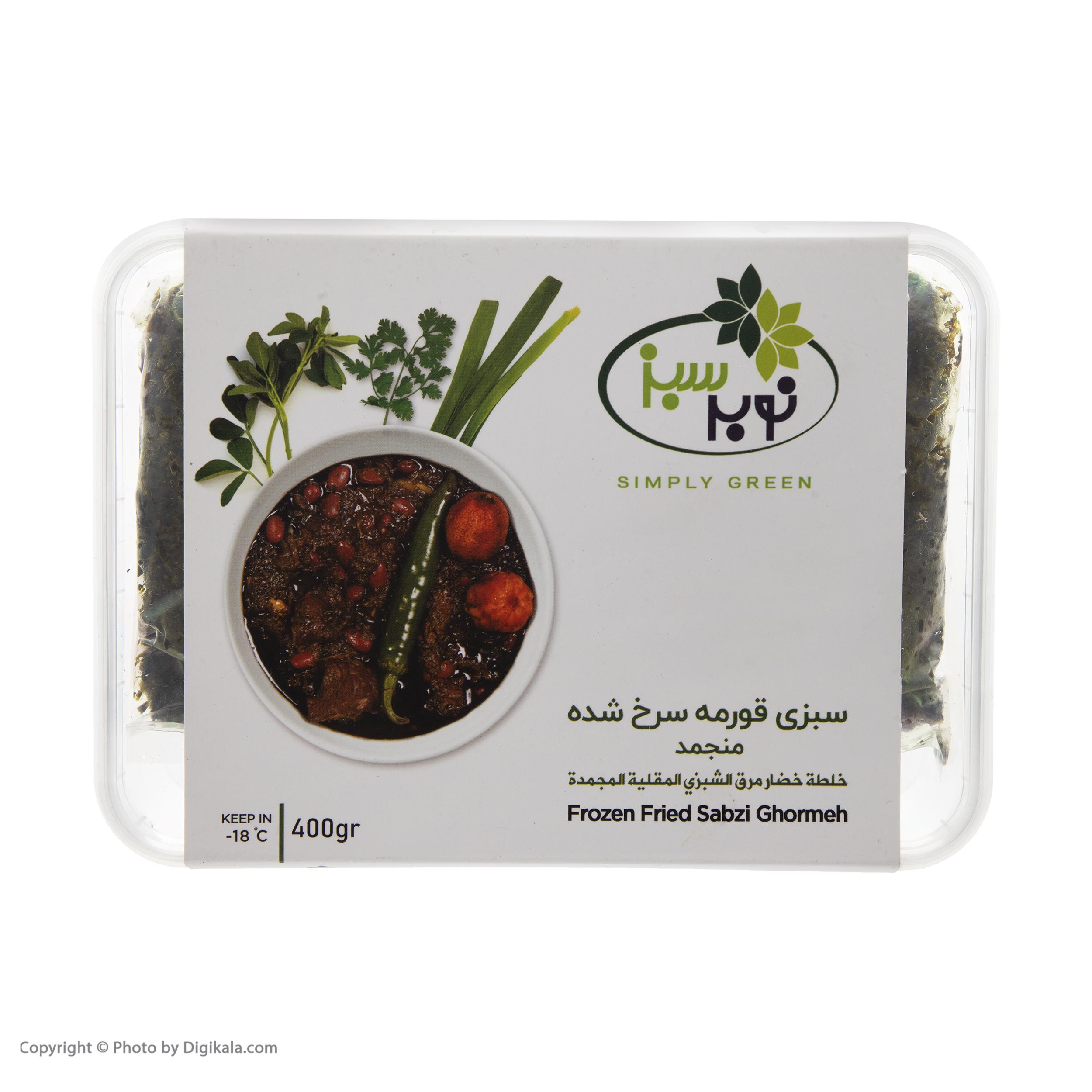 سبزی قورمه سرخ شده منجمد نوبر سبز مقدار 400 گرم main 1 5