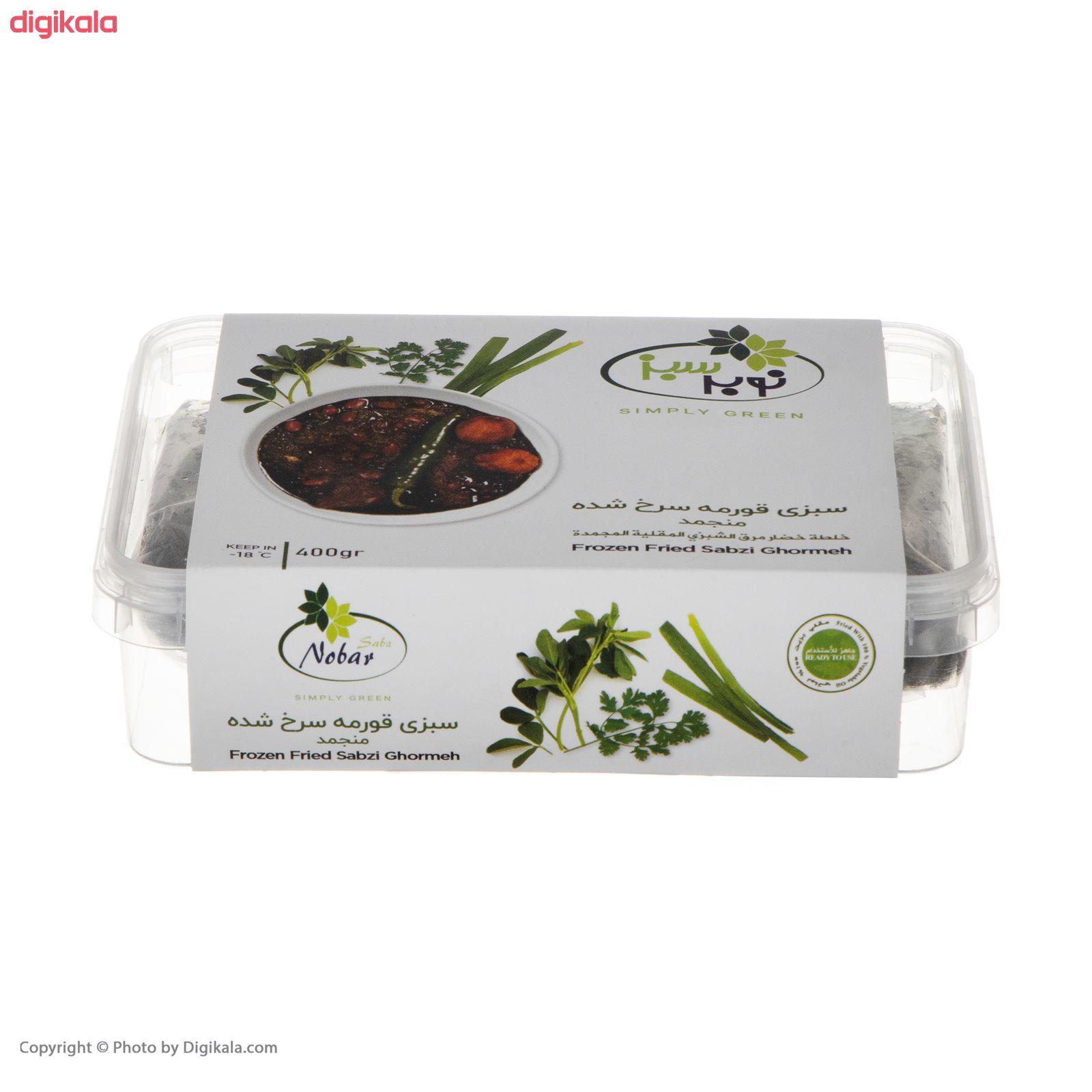 سبزی قورمه سرخ شده منجمد نوبر سبز مقدار 400 گرم main 1 6