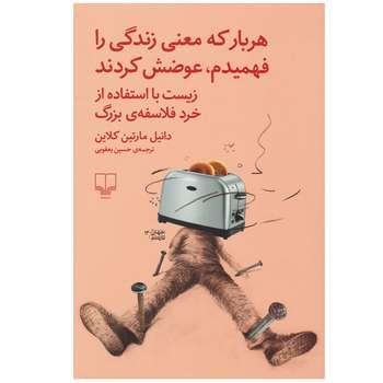 کتاب هر بار که معنی زندگی را فهمیدم عوضش کردند اثر دانیل مارتین کلاین نشر چشمه
