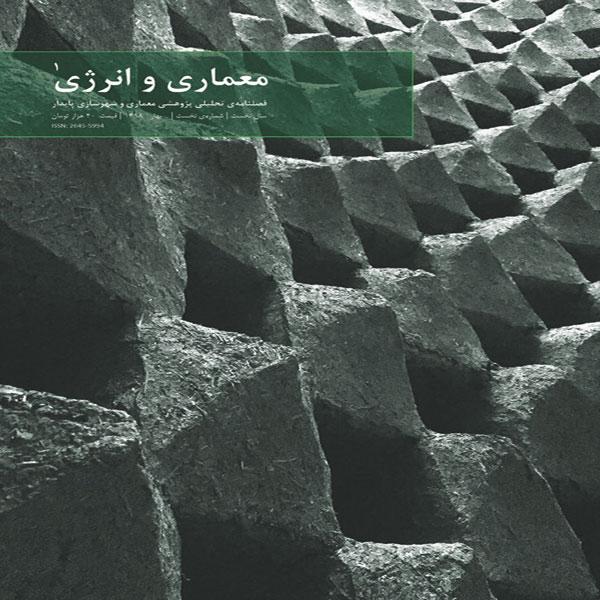 مجله معماری و شهرسازی پایدار شماره 1
