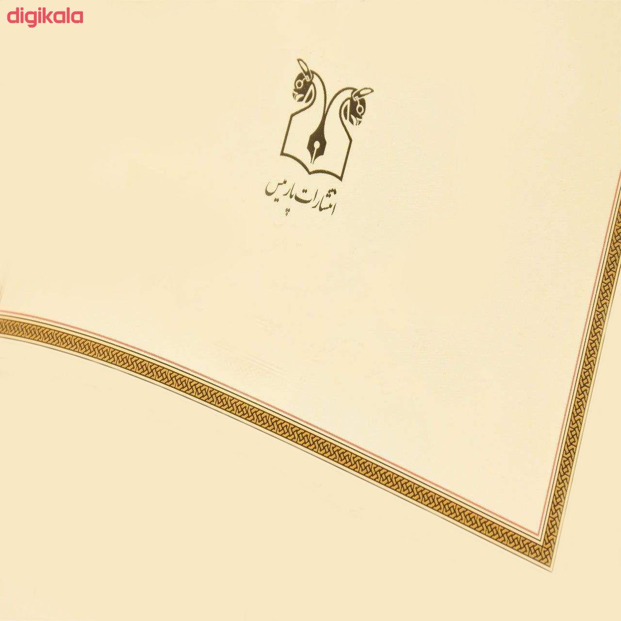 کتاب شکوه عشق اثر الیف شافاک انتشارات پارمیس main 1 3
