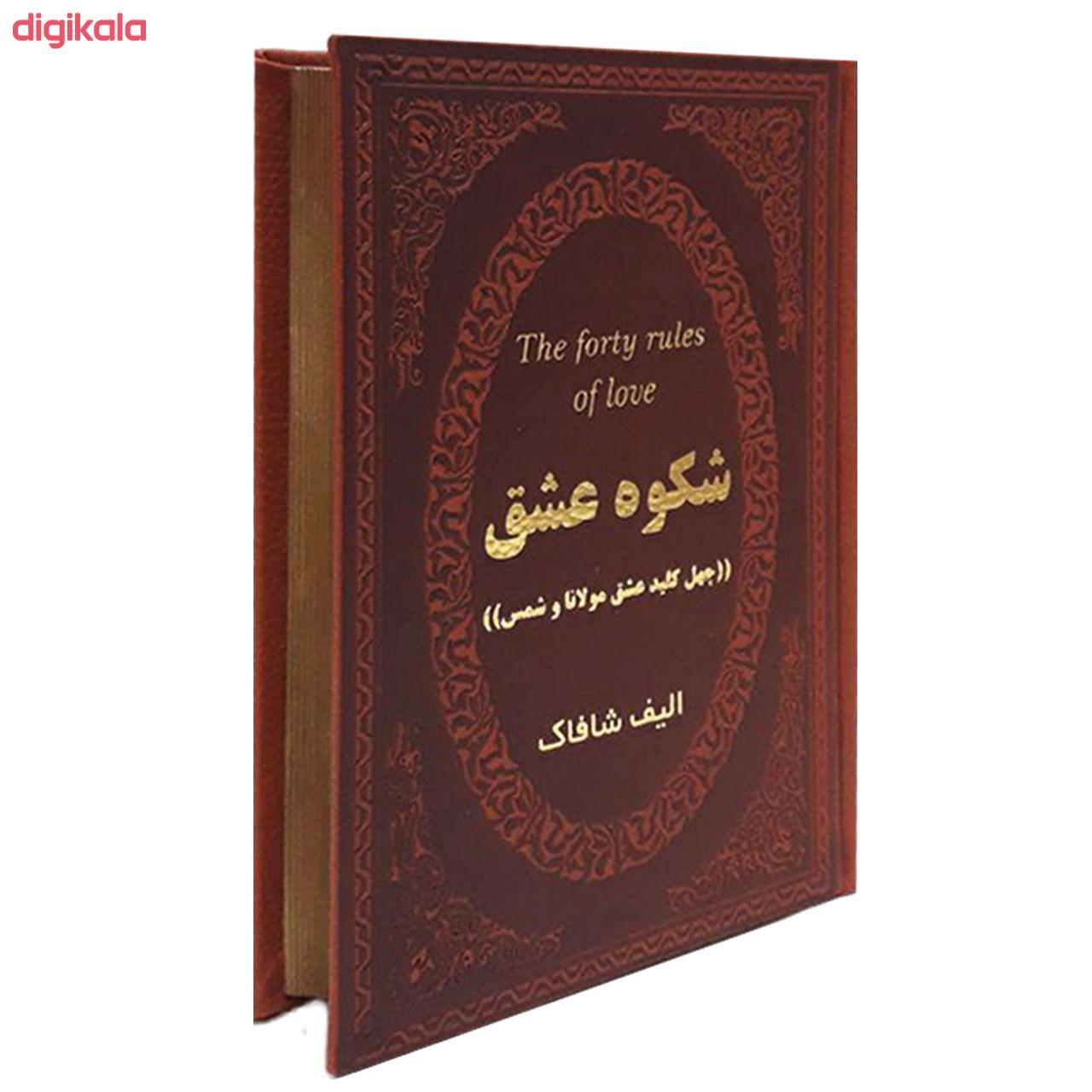 کتاب شکوه عشق اثر الیف شافاک انتشارات پارمیس main 1 2