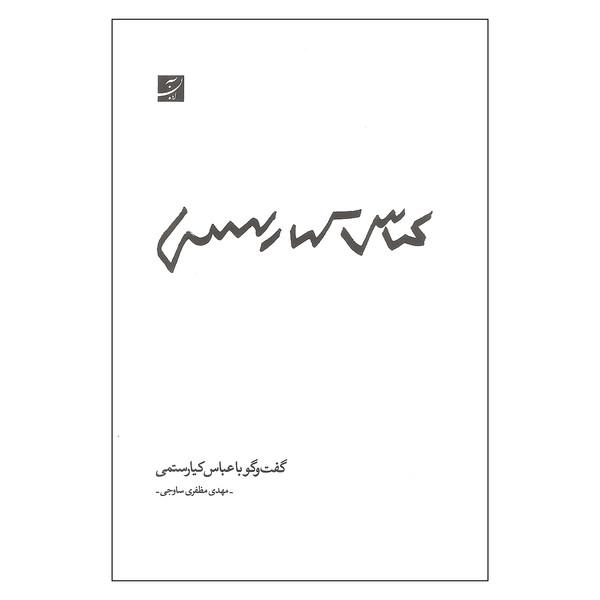 کتاب گفتگو با عباس کیارستمی اثر مهدی مظفری ساوجی نشر آبان