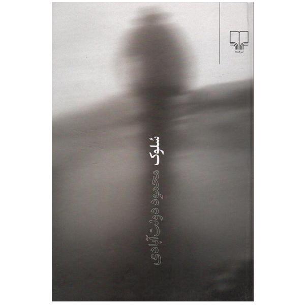 خرید                      کتاب سلوک اثر محمود دولتآبادی نشر چشمه