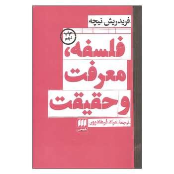 کتاب فلسفه معرفت و حقیقت اثر فردریش نیچه انتشارات هرمس