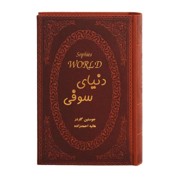 کتاب دنیای سوفی اثر جوستین گاردر انتشارات پارمیس