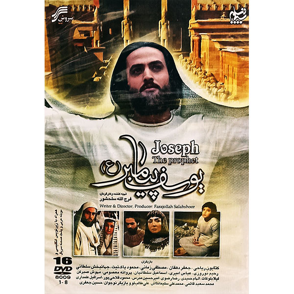 مجموعه کامل سریال یوسف پیامبر(ص) اثر فرج الله سلحشور