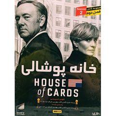مجموعه کامل سریال خانه پوشالی فصل دوم اثر کوین اسپیسی