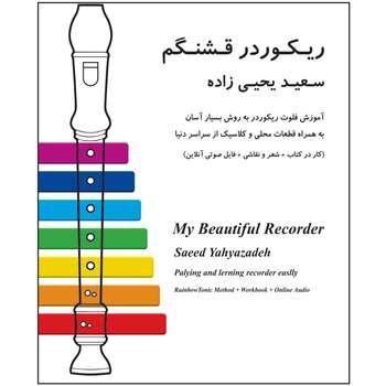 کتاب ریکوردر قشنگم اثر سعید یحیی زاده