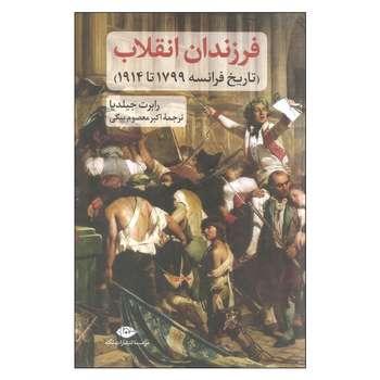 کتاب فرزندان انقلاب اثر رابرت جیلدیا نشر نگاه